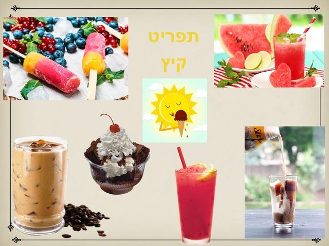 תפריט קיץ ותפריט חורף בבית קפה by Hagar Keshet