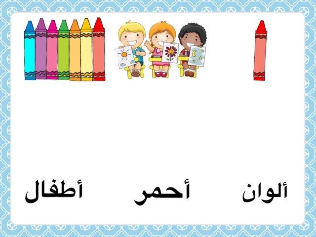 تصور بصري خبره روضتي by Batla Aldosri