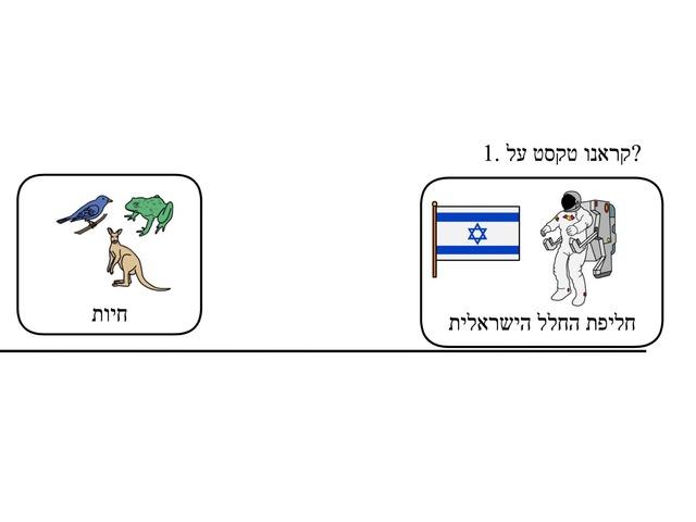 דף עבודה חליפת חלל by Beit Issie Shapiro