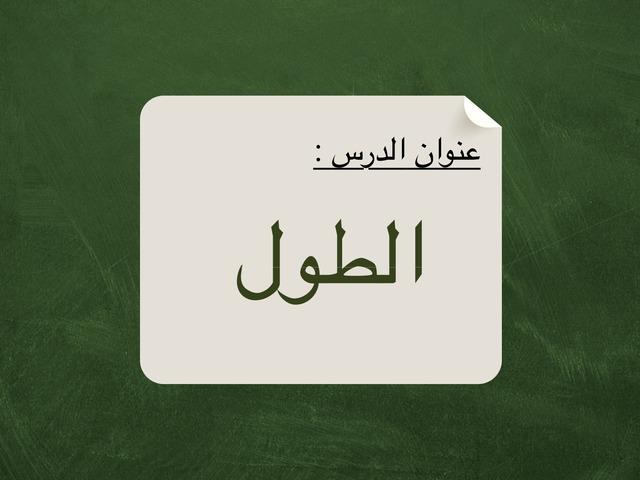 الطول للصف الرابع الابتدائي  by Haya All