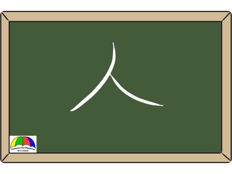 人字廣東話粵語認字 CantoneseFunPlaygroup by Phoebe (CantoneseFun) Fu