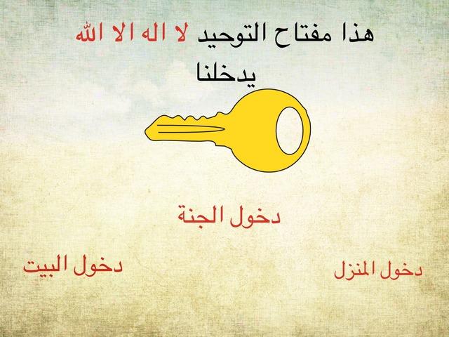 لا اله by May Alshmare