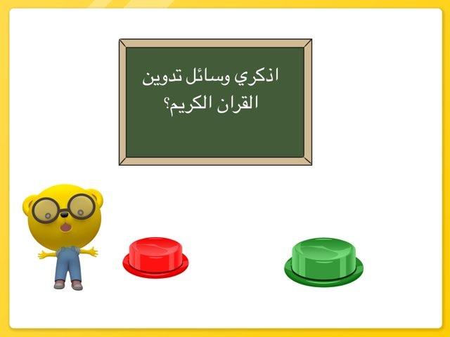 لعبة 166 by Fatema alosaimi
