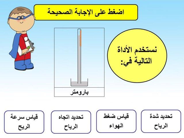 قياس الطقس by Baddow A.M.N