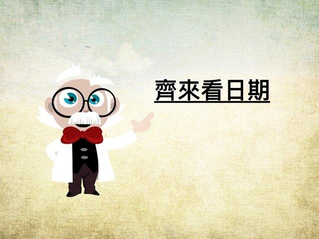 齊來看日期 by SSC (觀塘)
