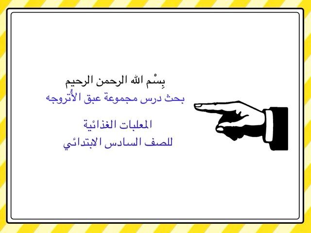 عبق الاتروجه٢ by اللهم انا نسألك الهدايه