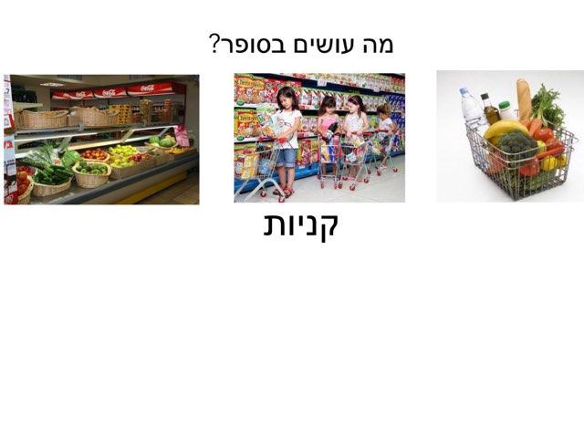 קניות בסופר by יעל ביסמוט