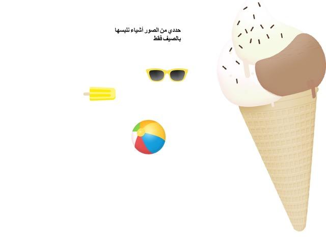 الصيف by Fatmah Alhoitiy