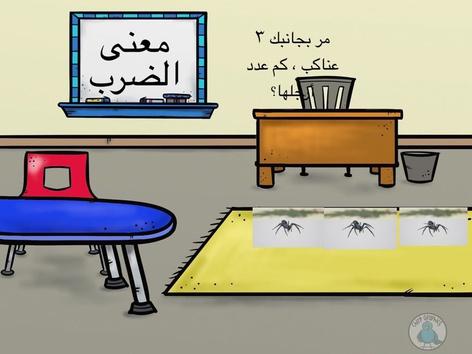 معنى الضرب by tete ahmad