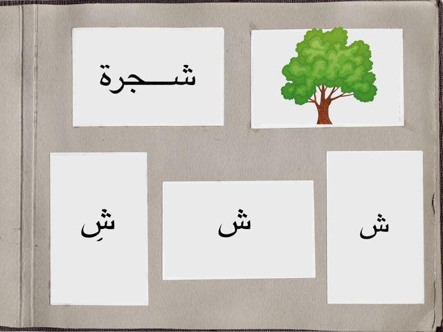 حرف الشين by mona alotaibi