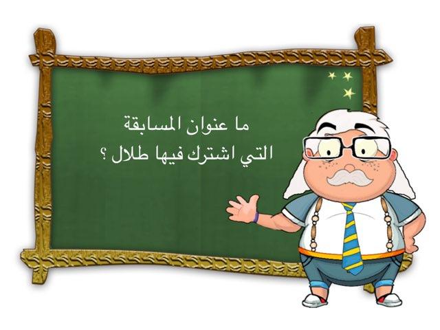 لعبة 31 by سارآ المطيري