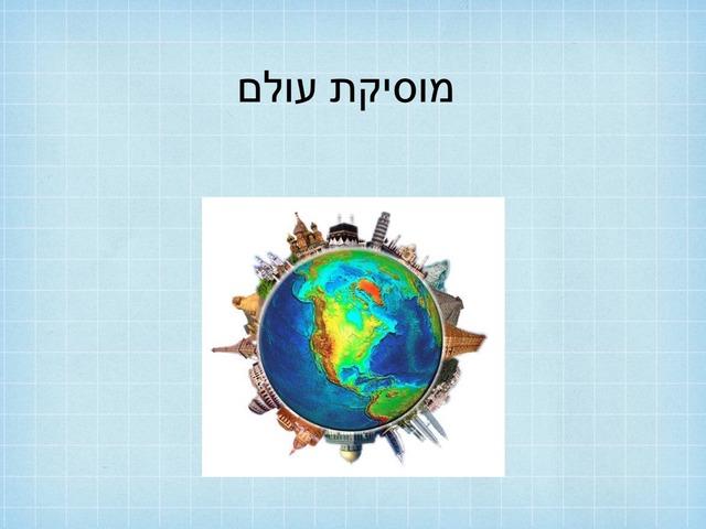 מוסיקת עולם by מיתל ירושלים