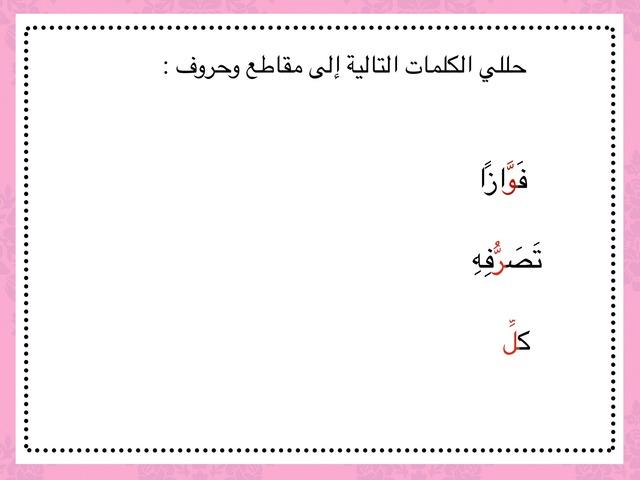 تحليل الكلمات by عبير محمد