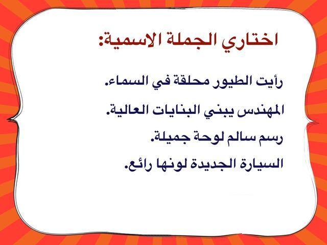 جملة اسمية by Bashayer AlAjmi