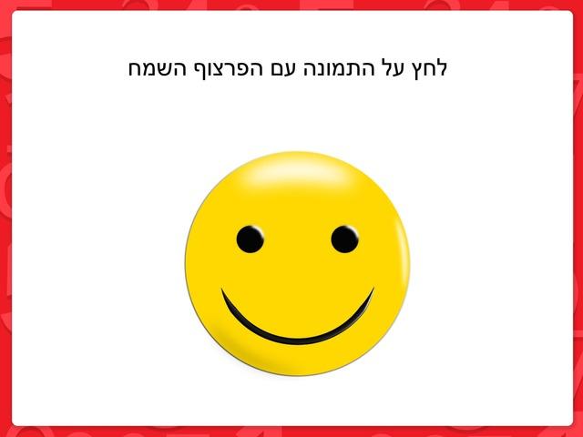 מתי שמח מתי עצוב by מיתל ירושלים