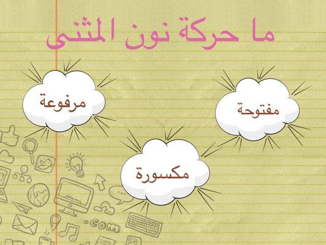 المثنى ١ by حمّاد الشمري