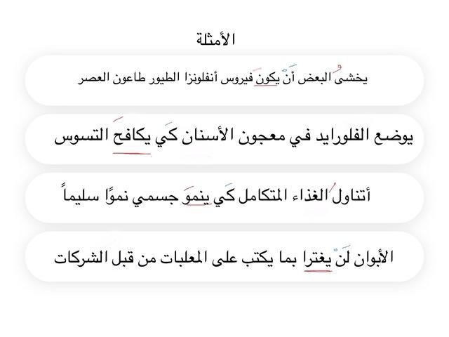 الوظيفة النحوية by MiMi AL