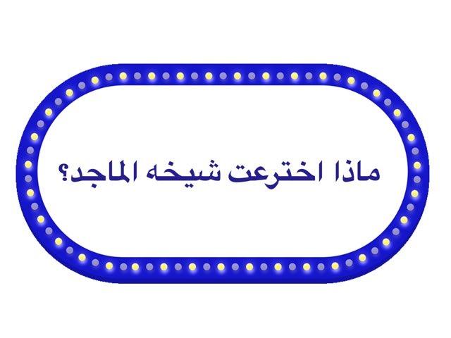 اختراع مدهش by عواطف الفهد