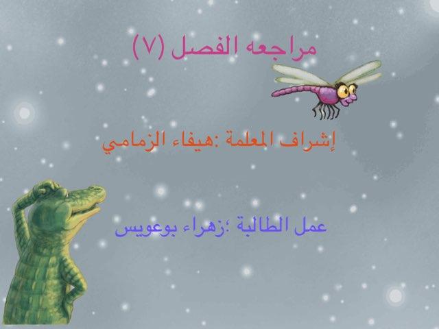 لعبة 37 by زهراء عبدالرزاق بوعويس