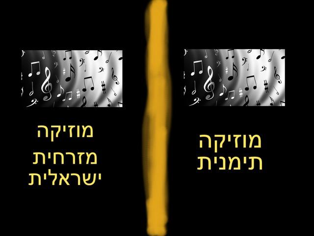 בחירת מוזיקה ים תיכונית by נועה יוסף