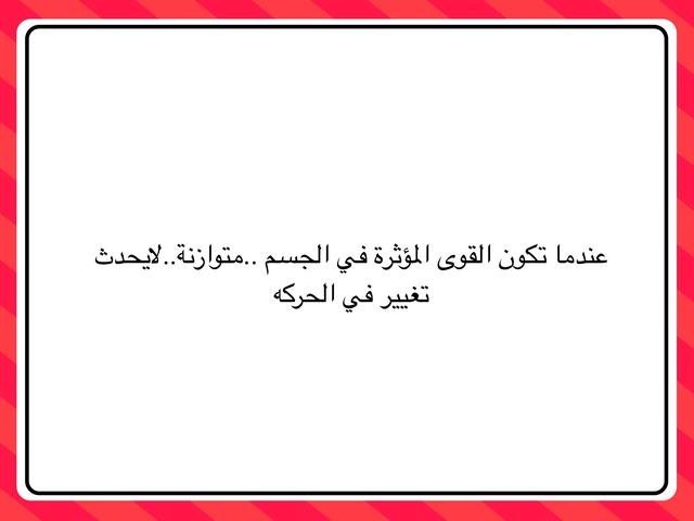 ثالث متوسط الفصل العاشر  by فتيل ايه