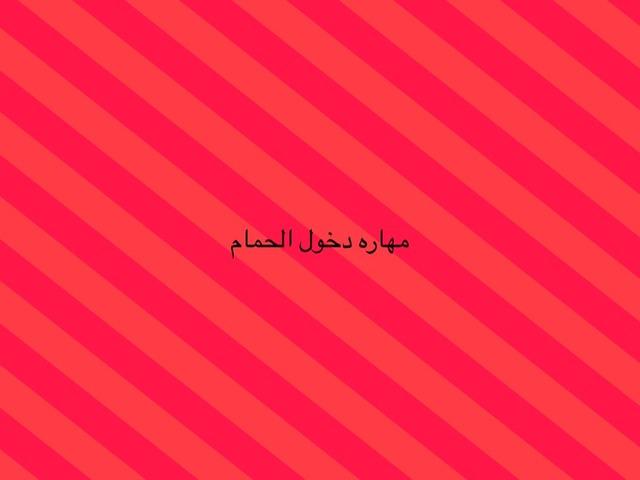 مهاره دخول الحمام لإعاقه سمعي عقلي بسيط 17 by Gayda Alghamdi