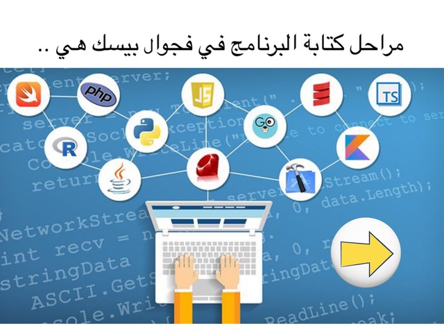 فيجوال بيسك by raneem abdullah