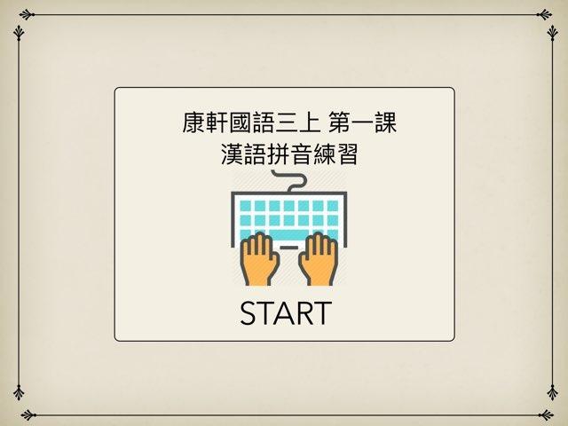 康軒國語三上第一課漢語拼音綀習 by Union Mandarin 克
