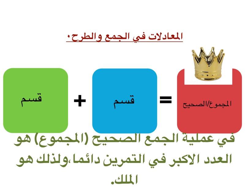 معادلات في الجمع والطرح by מנאר קבלאן