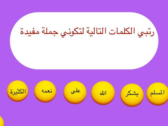 لعبة 86 by Mariam Alreem