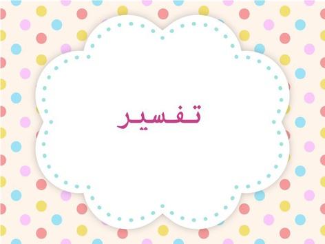 تقيم تفسير by تهاني المزمومي