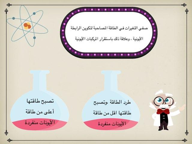 المركبات الأيونية والفلزات  by مريم الصعيدي