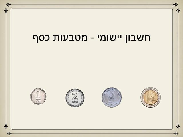 חשבון יישומי - מטבעות by אלירז חדד