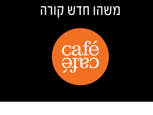 שיעור בית קפה ז2 תשעח 15.1 by Hagar Keshet
