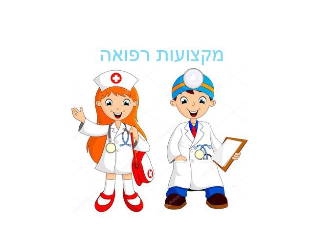 מקצועות רפואה  by ניצן גן