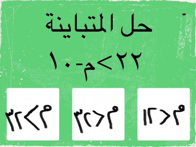 الباب الرابع /٣ by مرام حناوي