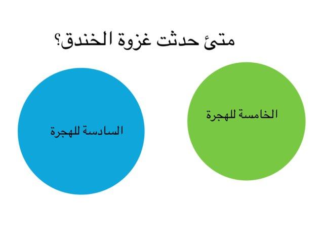 الخندق by Nouf Try