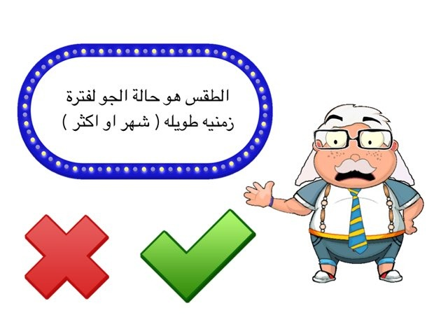 درس عناصر المناخ نشاط ختامي by Anfal alzuabi