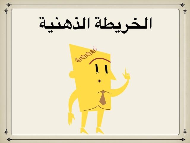 غزوة احد  by Nadia alenezi