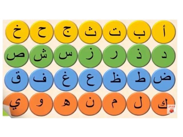 حرف ح by Doaa Sa.