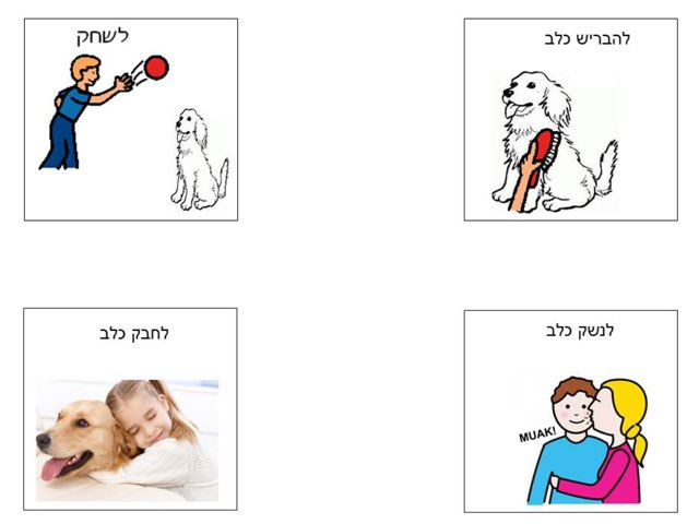 לוח תקשורת שיעור כלבים by Michaelilana Vainberg
