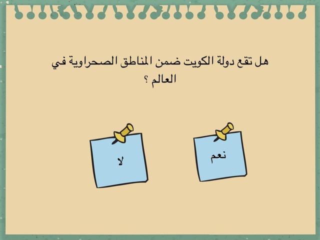 اختر الاجابه by Anfal alzuabi