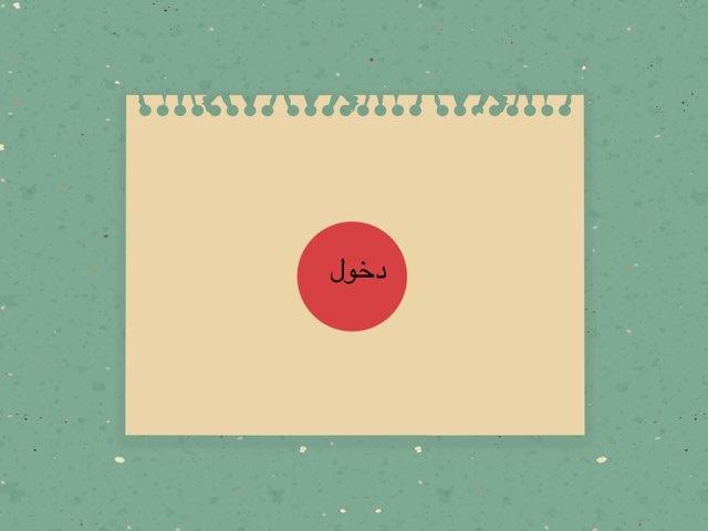 فصل اول ثانوي by Tahany Abdullatif
