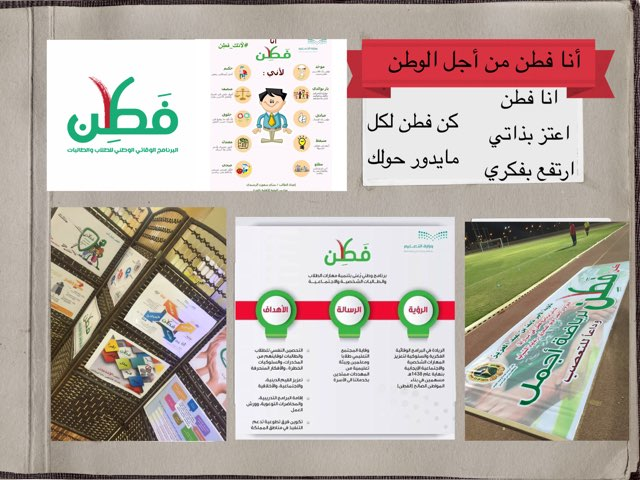 فطن الجزء الاول  by Amal Mohmmed
