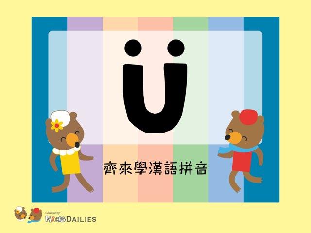 齊來學漢語拼音「ü」 by Kids Dailies