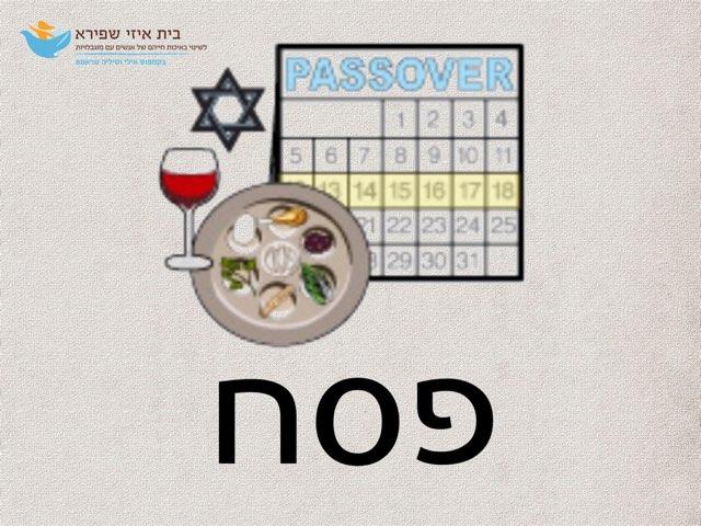 קריאה וכתיבה לפסח by Anat Rizenman Beit Issie Shapiro