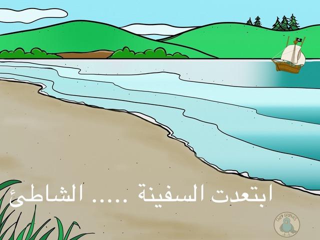 مراجعة حروف الجر by Baina Abdulla