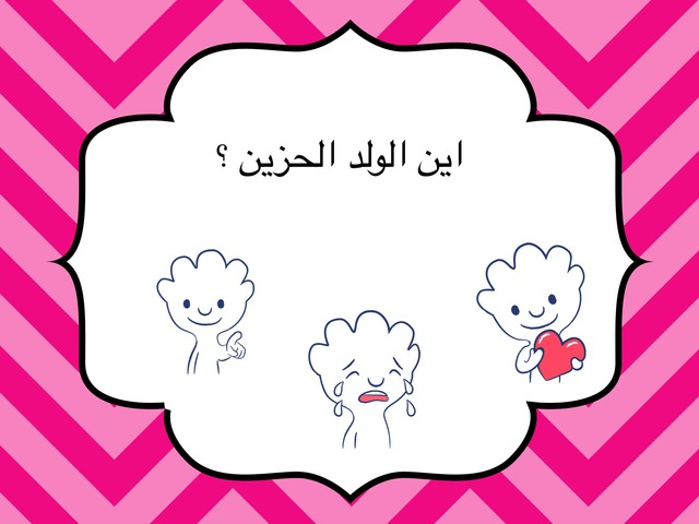 لعبة المشاعر  by Shahd Ghrouz
