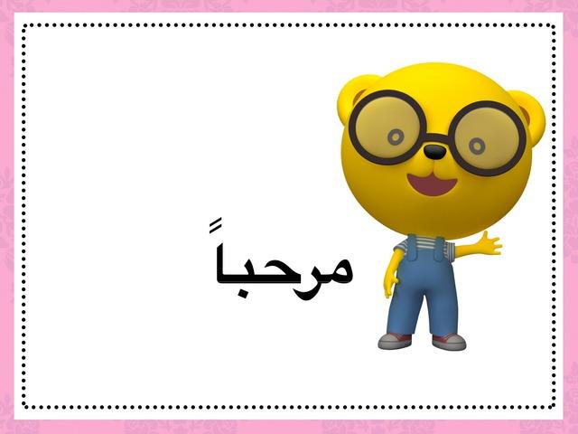 تجريد كلمة حافلة by 3doosh Al3jmi