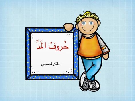 حروف المد by Fatin Fadila